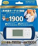 コクヨS&T 電子単語カード <メモリボ ダブル> ターゲット1900 4訂版 白 NS-DA2-50W