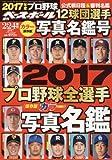 2017 プロ野球全選手カラー写真名鑑号 (週刊ベースボール 2017年2/24号増刊)