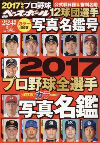 2017 プロ野球全選手カラー写真名鑑号 (週刊ベースボール...