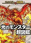 光のモンスター超図鑑 (ファンタジー超図鑑)