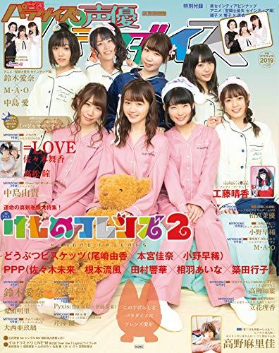 声優パラダイスR vol.28(AKITA DXシリーズ)
