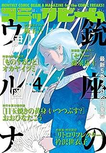 [雑誌] 月刊コミックビーム 2018年04月号
