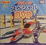 Happy Meal Plarail DVD付録マクドナルド未開封タカラトミー