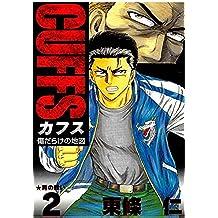 CUFFS -傷だらけの地図- 2巻