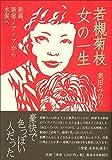 若槻菊枝 女の一生  新潟、新宿ノアノアから水俣へ -