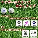 【ゴルフボールスタンプ】マイボールスタンプ 枠なしタイプ