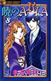 暁のARIA(8) (フラワーコミックスα)