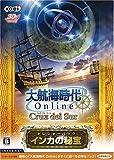 大航海時代 Online ~Cruz del Sur~ トレジャーパック インカの秘宝