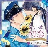 もう一度、初恋 ?警察官になった幼馴染みの彼とお花屋さんの前で?