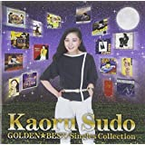 GOLDEN☆BEST 須藤薫 シングル・コレクション