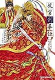 後宮剣華伝 烙印の花嫁は禁城に蠢く謎を断つ (コバルト文庫)