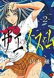 サエイズム 2 (チャンピオンREDコミックス)