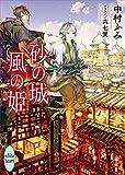 砂の城 風の姫 (講談社X文庫ホワイトハート)