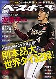週刊ベースボール 2017年 6/26 号