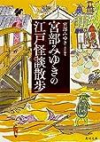 宮部みゆきの江戸怪談散歩 (角川文庫)