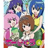 てーきゅう 4期 [Blu-ray]