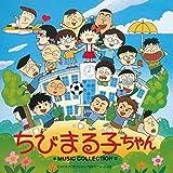 (ANIMEX1200-189) ちびまる子ちゃん MUSIC COLLECTION