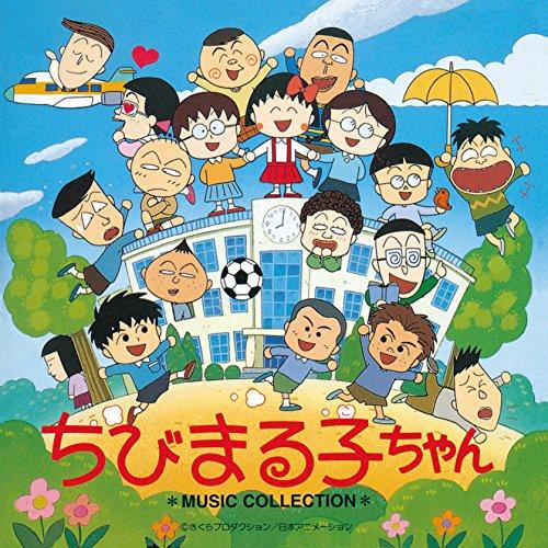 (ANIMEX1200-189)ちびまる子ちゃん MUSIC COLLECTION