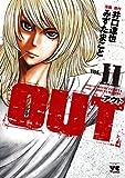 OUT 11 (ヤングチャンピオンコミックス)