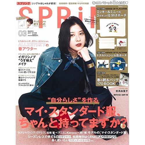 SPRiNG(スプリング) 2017年 3 月号