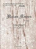 VS56 バイオリンセレクトライブラリー Asian Roses(花王アジエンスCM曲)/葉加瀬太郎 ピアノ伴奏・バイオリンパート付き (バイオリンセレクトライブラリー VS. 56)