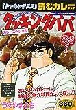 特別アンコール刊行 クッキングパパ カレースペシャル (講談社プラチナコミックス)