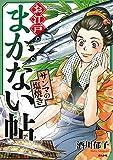 お江戸まかない帖 サンマの塩焼き (ぶんか社コミックス)