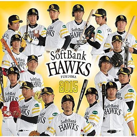 福岡ソフトバンクホークス 選手別応援歌2015
