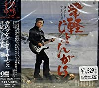 TSUGARU JONGARA by TAKESHI TERAUCHI & BLUE JEANS (1995-11-22)