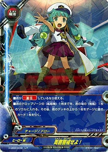 バディファイトX(バッツ)/周囲警戒せよ!(レア)/ヒーロー大戦 NEW GENERATIONS