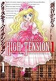 クリスティ・ハイテンション 1 (MFコミックス フラッパーシリーズ)