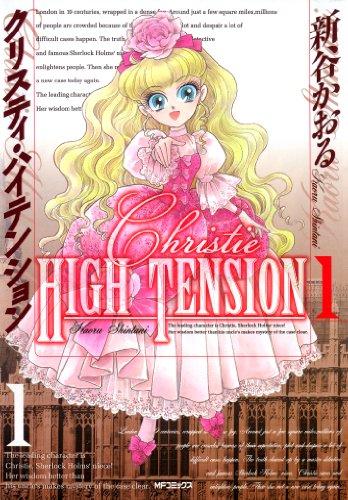 クリスティ・ハイテンション 1 (コミックフラッパー)