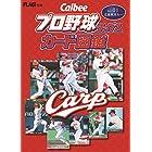 プロ野球チップスカード図鑑Vol.1広島東洋カード