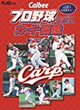 プロ野球チップスカード図鑑Vol.1広島東洋カープ