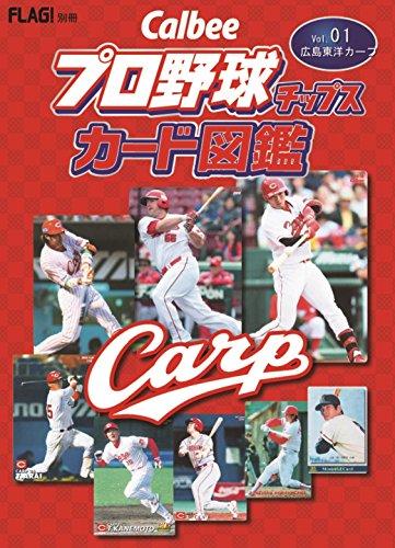 プロ野球チップスカード図鑑Vol.1広島東洋カープ...