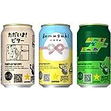 サッポロビール HOPPIN' GARAGE ホッピンガレージ 3種 飲み比べ アソート 350ml缶 × 12缶 クラフトビール 発泡酒 詰め合わせ ギフト プレゼント