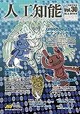 人工知能 Vol.30 No.5 (2015年09月号)