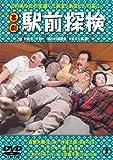 喜劇 駅前探検[DVD]