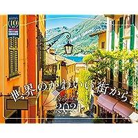 世界のかわいい街から (インプレスカレンダー2021)
