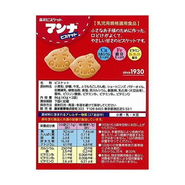 森永製菓 マンナビスケット 86g(43g×2...の紹介画像2