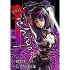 アサシン ichiyo(2) (ヒーローズコミックス)