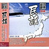 日本縦断特選民謡 ~心のふるさとをたずねて~