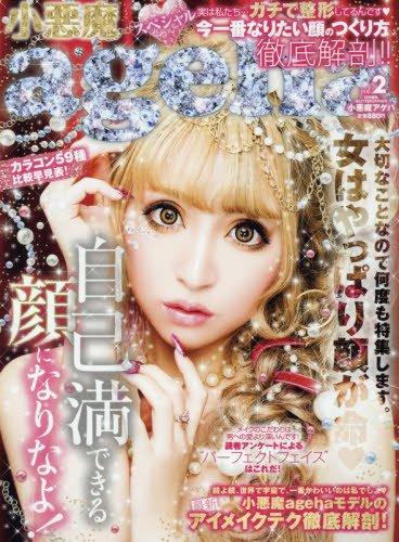 小悪魔ageha vol.2【雑誌】