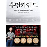 韓国書籍, 教養人文学/HUMANKIND: A Hopeful History 휴먼카인드 - 뤼트허르 브레흐만 (2019)/감춰진 인간 본성에서 찾은 희망의 연대기/韓国より配送