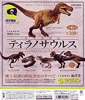 恐竜発掘記 ティラノサウルス 海洋堂カプセルQミュージアム 海洋堂(レアカラー付き全6種フルコンプセット)