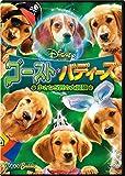 ゴースト・バディーズ/小さな5匹の大冒険[DVD]