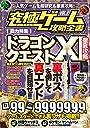 究極ゲーム攻略全書 VOL.2 (総力特集:大人気国民的RPG VOL.XIを超研究 徹底攻略 )