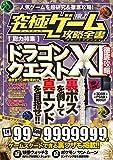 究極ゲーム攻略全書VOL.2【総力特集】ドラゴンクエストXI徹底攻略 (3DS/PS4版両対応!) 画像