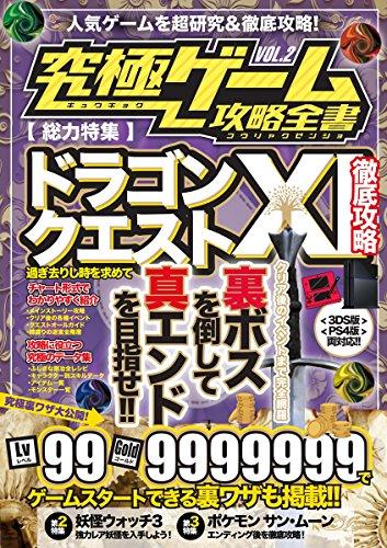究極ゲーム攻略全書 VOL.2 (総力特集:大人気国民的RP...