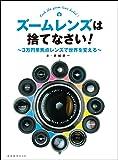 ズームレンズは捨てなさい! 〜3万円単焦点レンズで世界を変える〜 (玄光社MOOK)